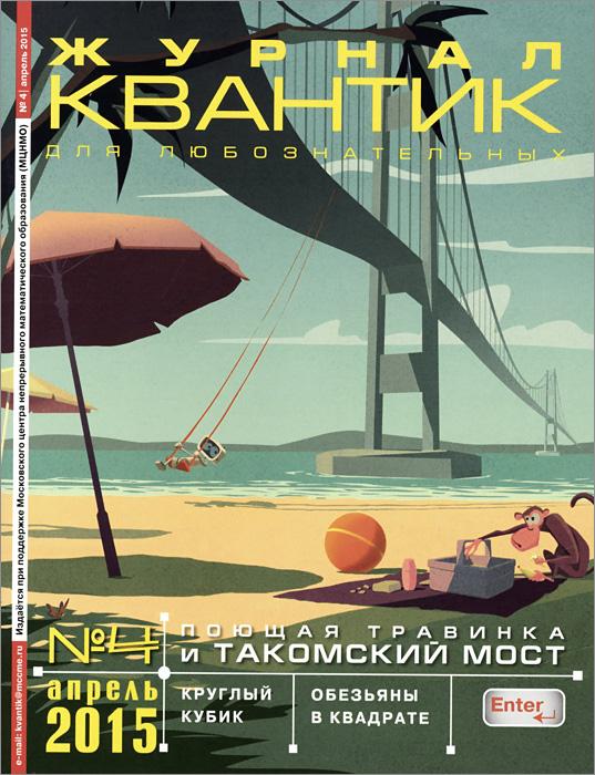 Квантик, №4, апрель 2015 квантик 9 сентябрь 2015