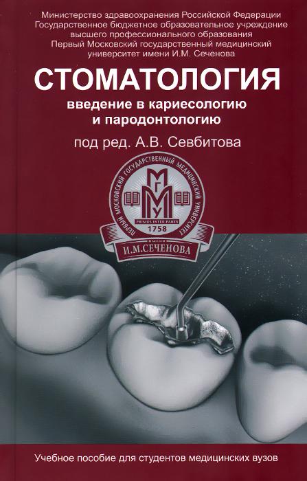 Стоматология. Введение в кариесологию и пародонтологию. Учебное пособие