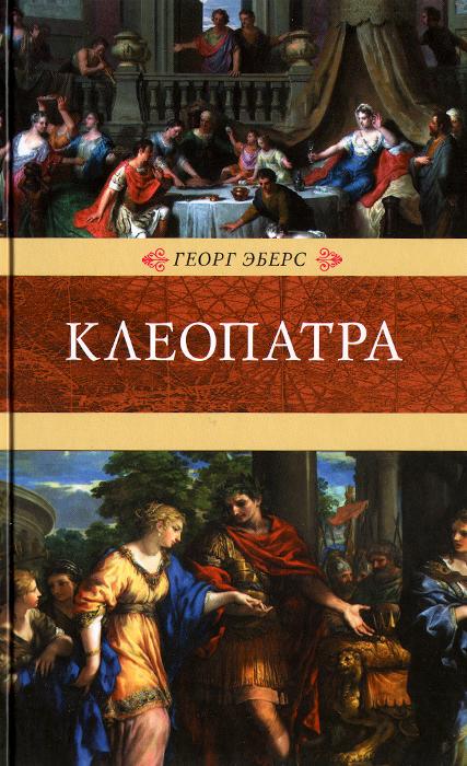 Zakazat.ru: Клеопатра. Георг Эберс