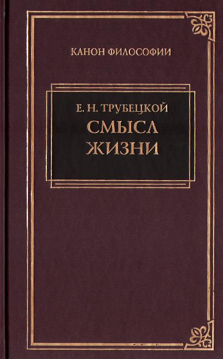 Е. Н. Трубецкой Смысл жизни
