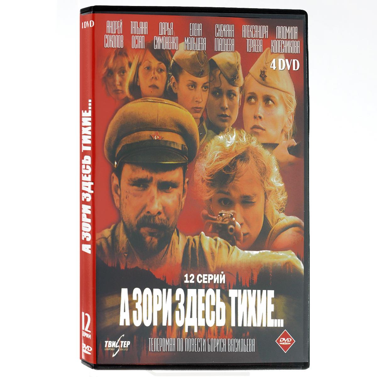 А зори здесь тихие... Серии 1-12 (4 DVD)