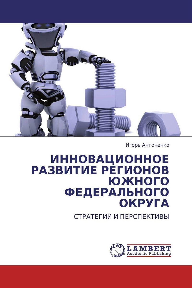 ИННОВАЦИОННОЕ РАЗВИТИЕ РЕГИОНОВ ЮЖНОГО ФЕДЕРАЛЬНОГО ОКРУГА коллектив авторов инновационное развитие регионов беларуси и украины на основе кластерной