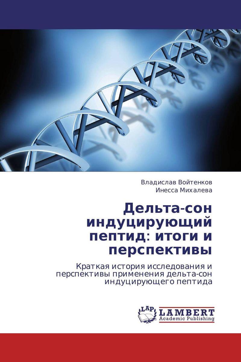 Дельта-сон индуцирующий пептид: итоги и перспективы прибор рн для определения в организме человека купить