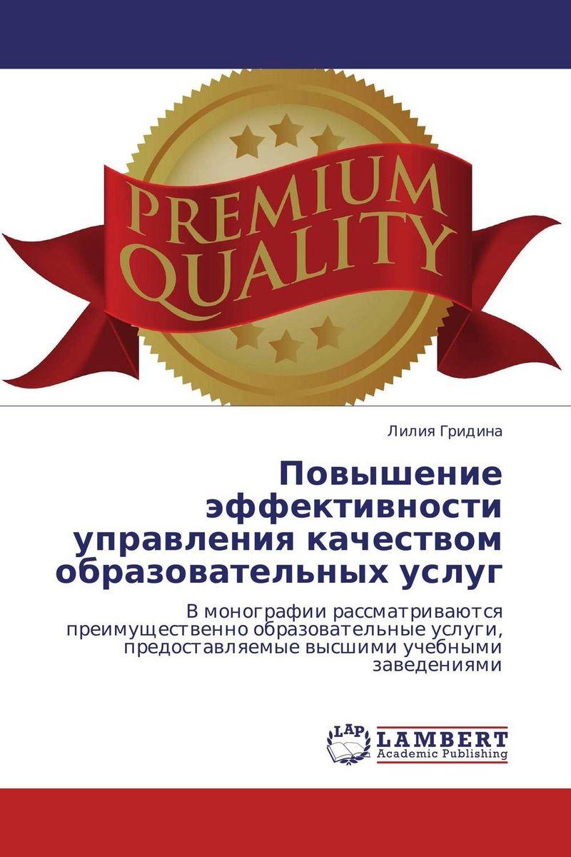 Повышение эффективности управления качеством образовательных услуг анатолий демьянов повышение качества портфеля услуг многопрофильной транспортной компании