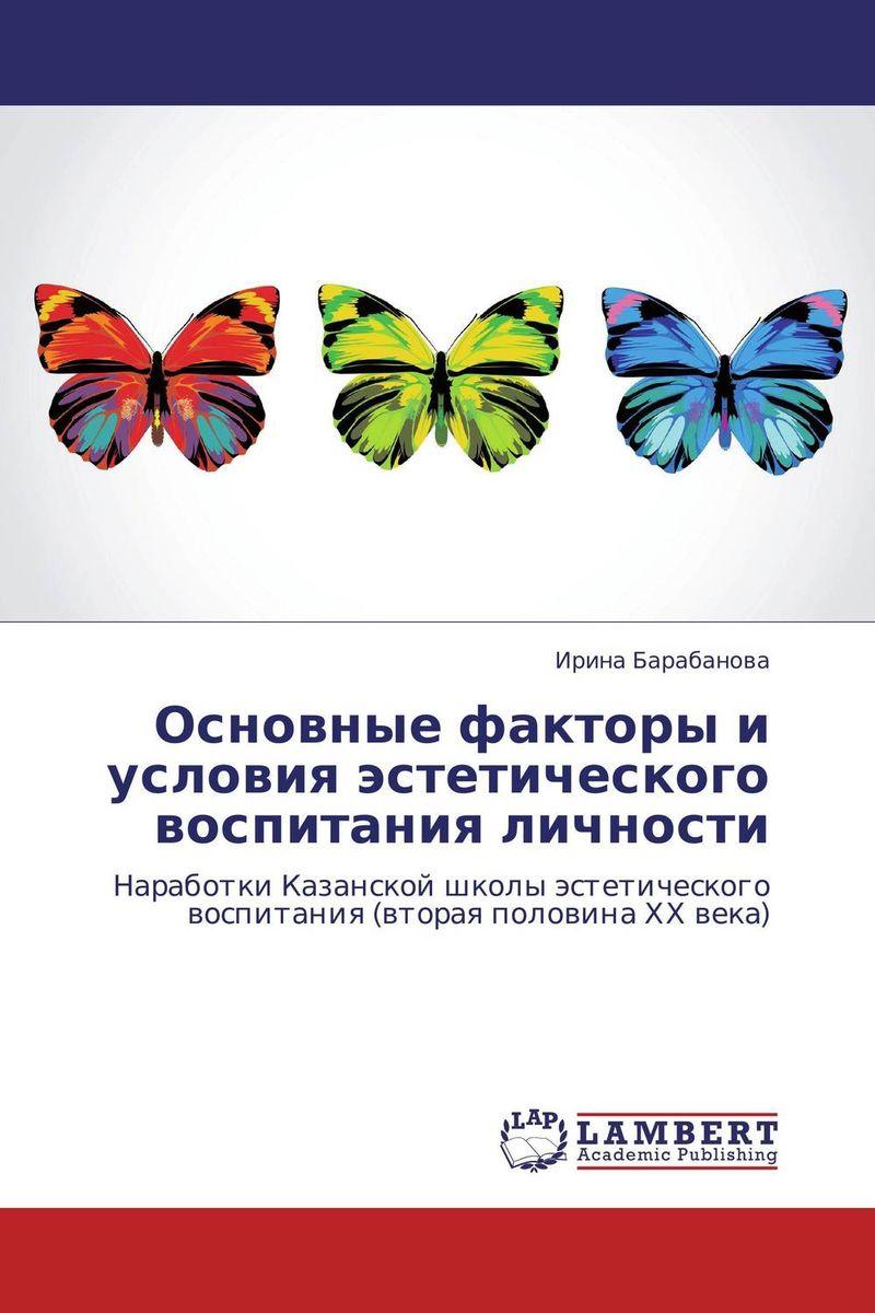Основные факторы и условия эстетического воспитания личности шестидесятничество казанских лет