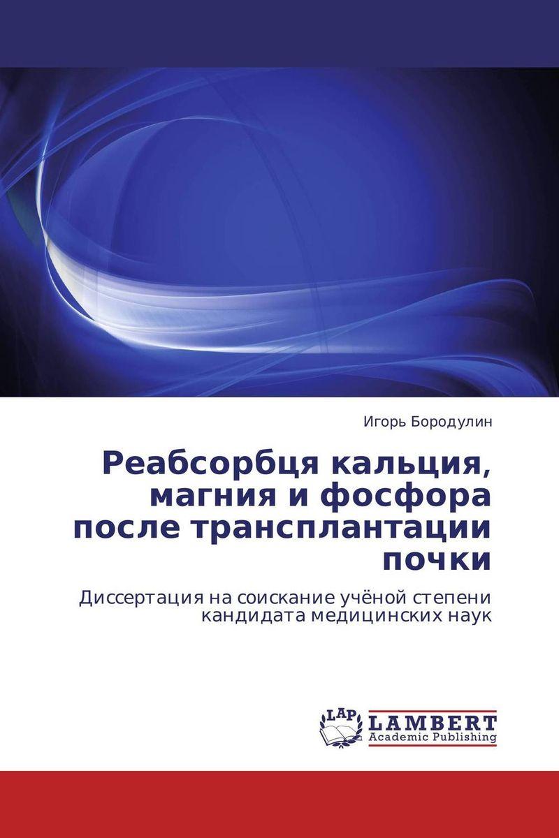 Реабсорбця кальция, магния и фосфора после трансплантации почки донат магния в москве