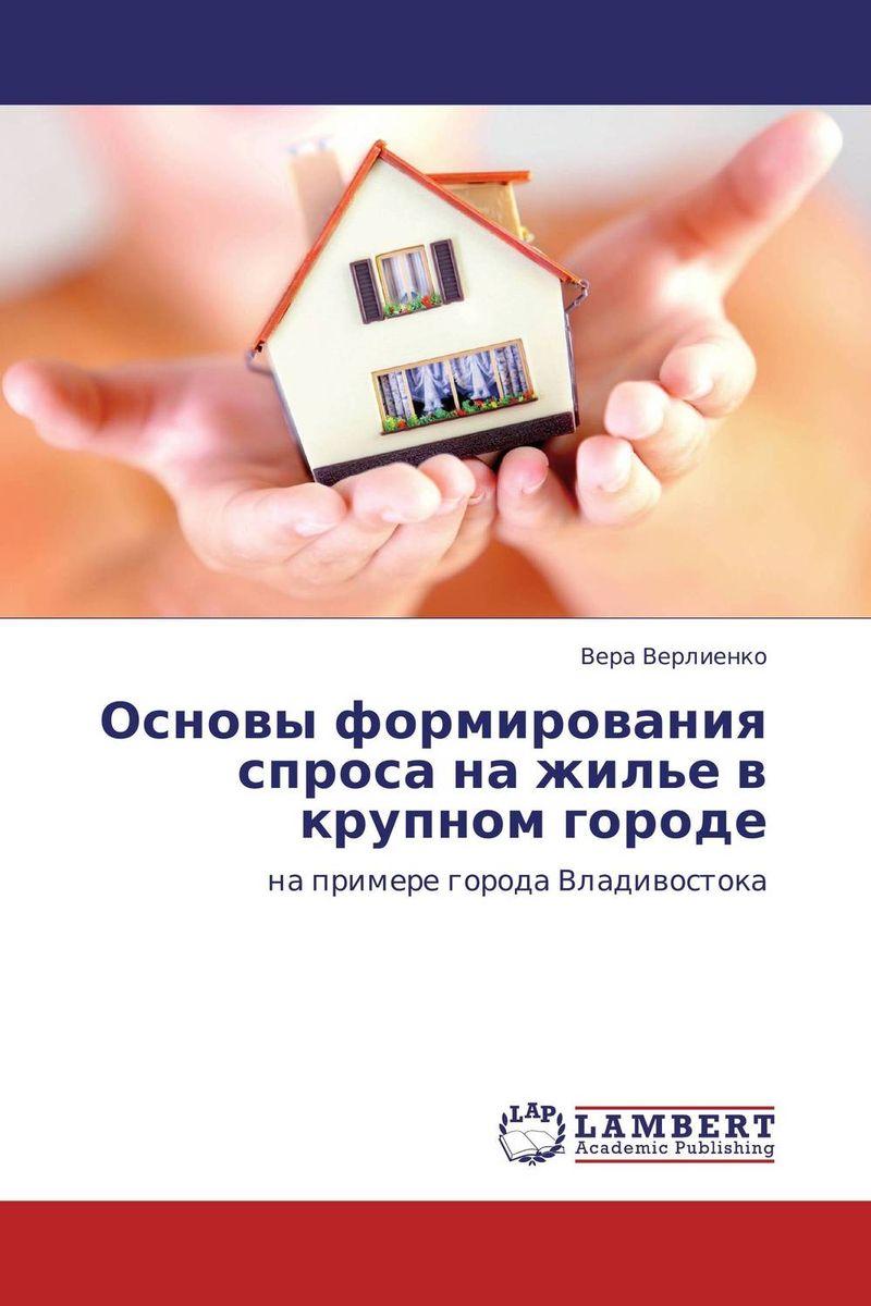 Основы формирования спроса на жилье в крупном городе как жилье через застройщика в перми