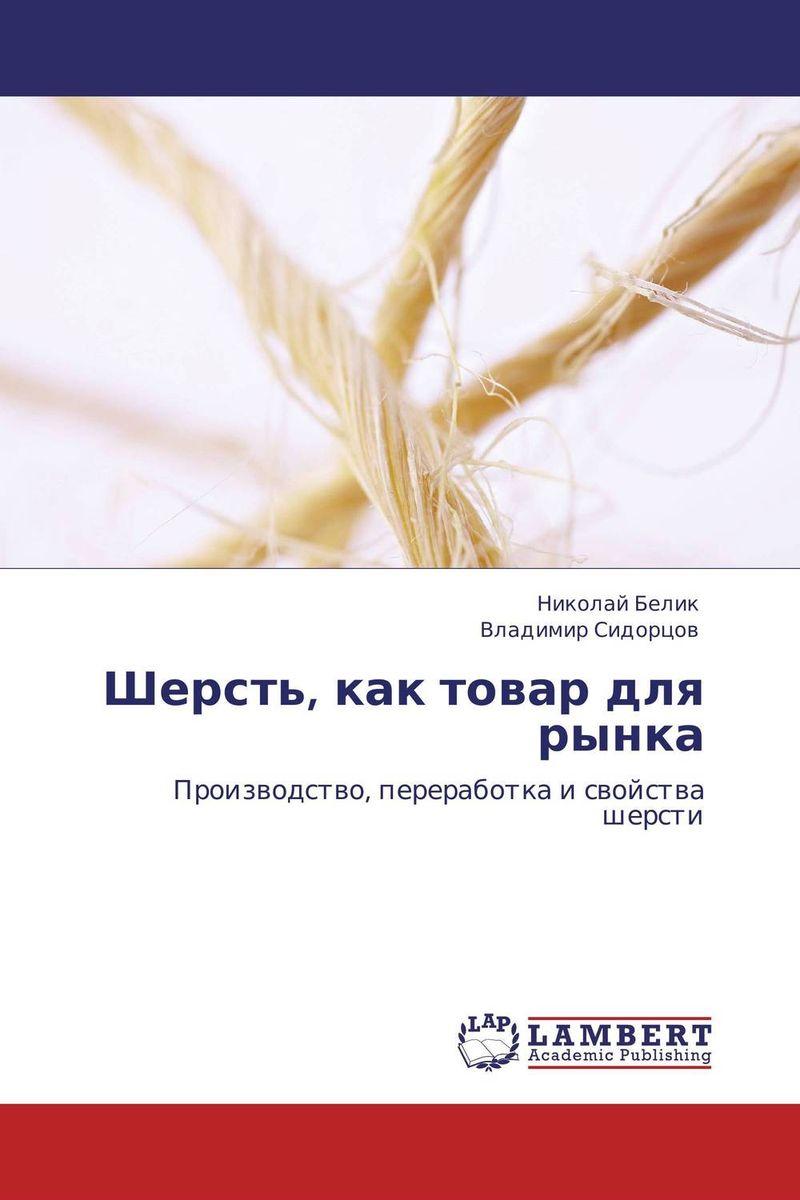 Шерсть, как товар для рынка оборудование для переработки гусиного помета в омске