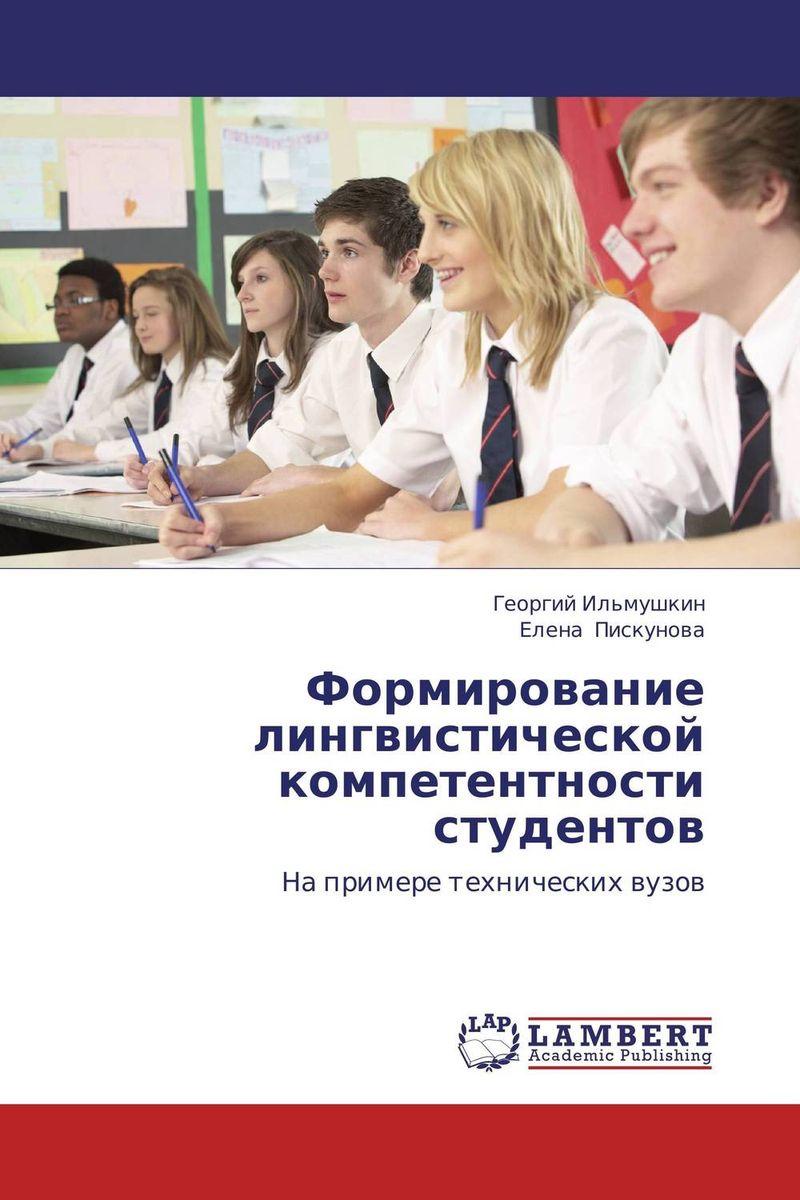 Формирование лингвистической компетентности студентов