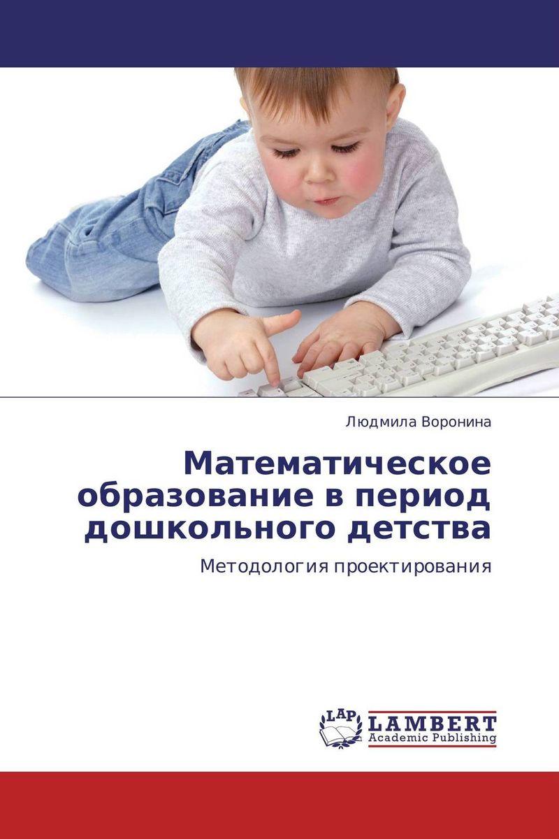 Математическое образование в период дошкольного детства а ф шориков экспертная система инвестиционного проектирования