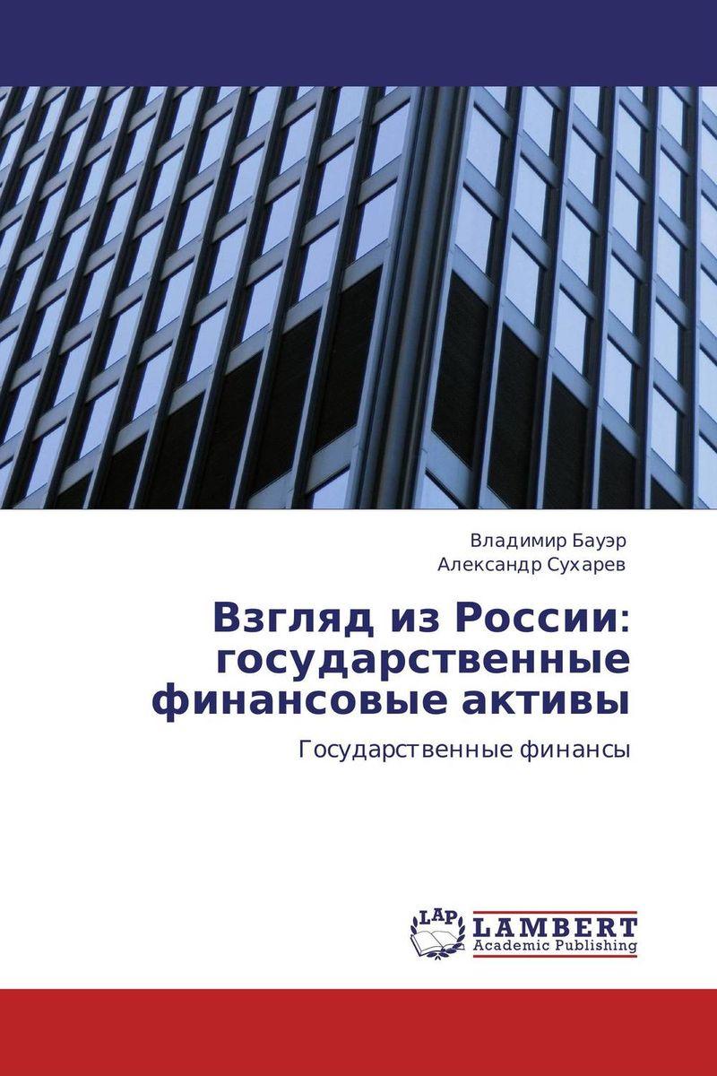 Взгляд из России: государственные финансовые активы ламборджини авентадор купить в россии