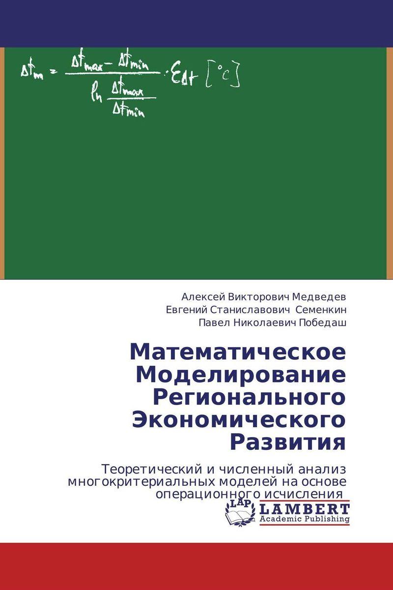 Математическое Моделирование Регионального Экономического Развития