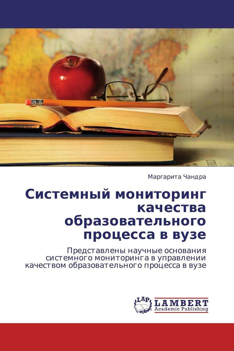 Системный мониторинг качества образовательного процесса в вузе