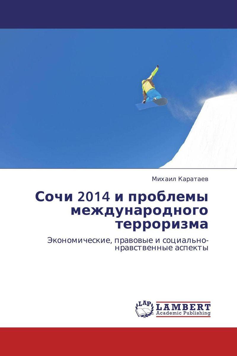Сочи 2014 и проблемы международного терроризма сочи 2014 25 рублей позолота