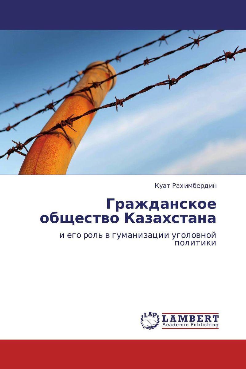 Гражданское общество Казахстана в казахстане мини клубни картофеля