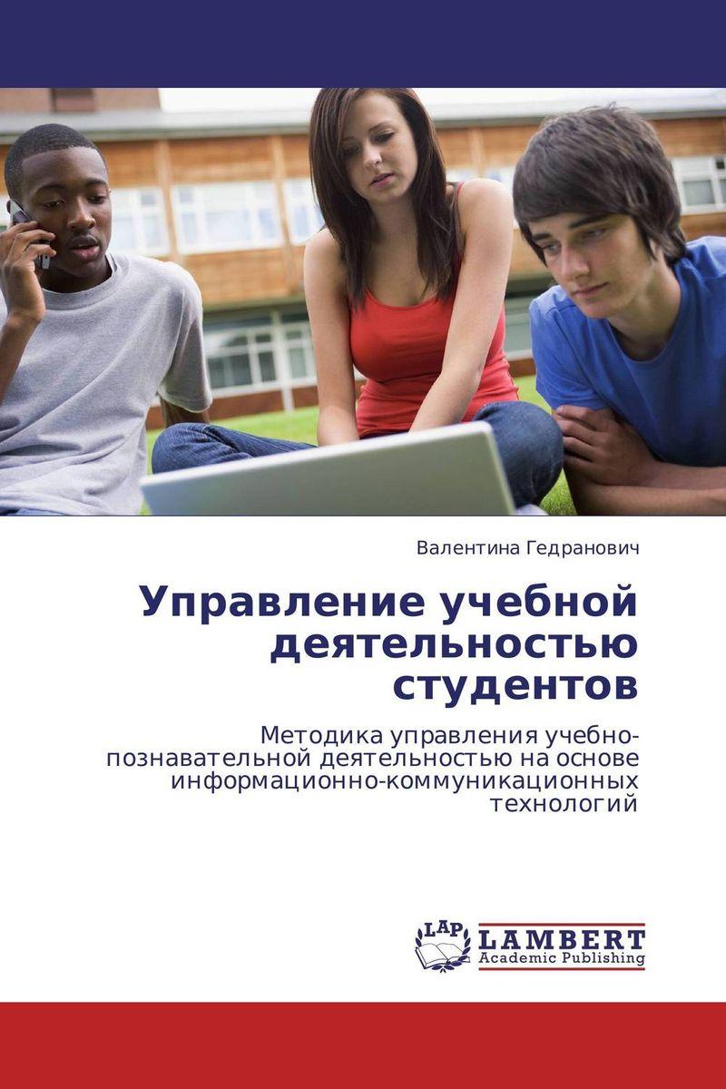 Управление учебной деятельностью студентов н ш мифтахова методология и методика адаптационного обучения химии на дуязычной основе в высшей школе