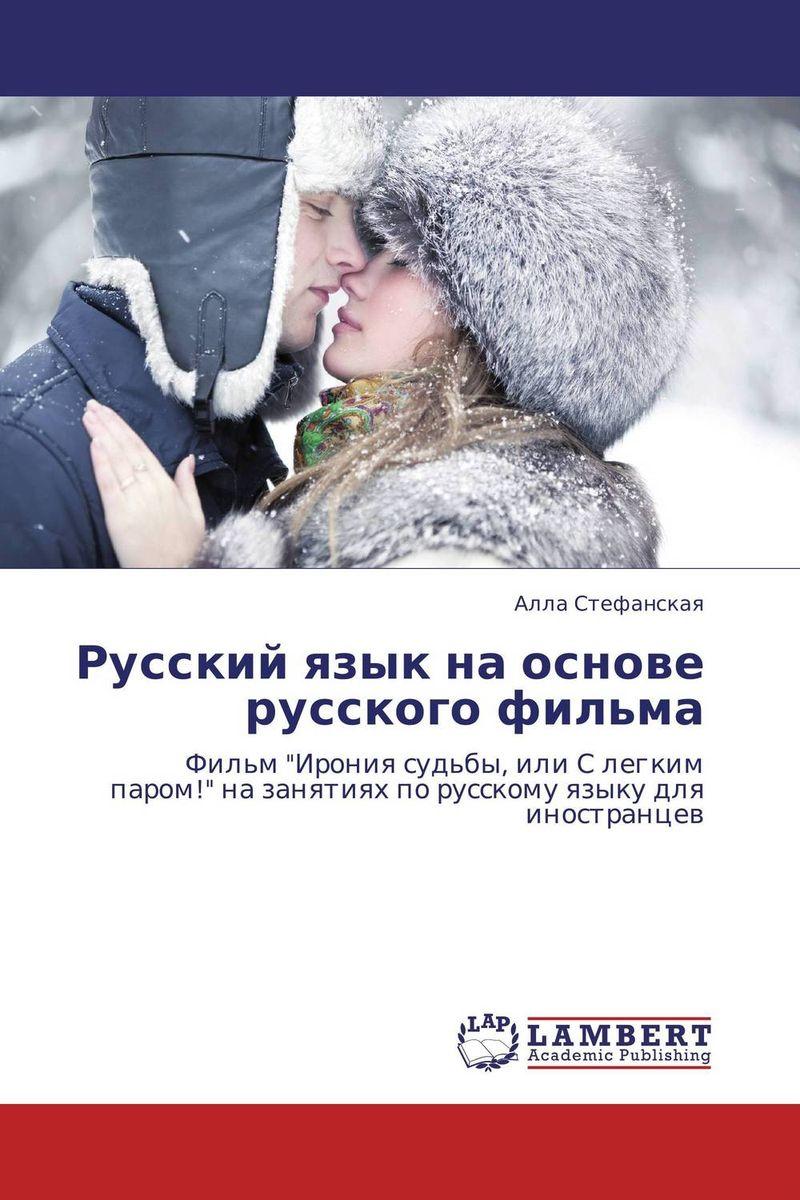 Русский язык на основе русского фильма фильм