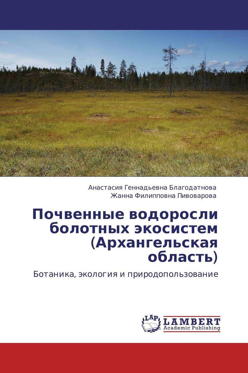 Скачать Почвенные водоросли болотных экосистем (Архангельская область) быстро