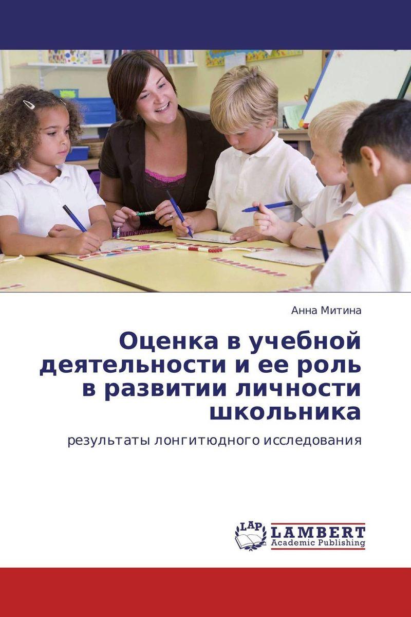Скачать Оценка в учебной деятельности и ее роль в развитии личности школьника быстро