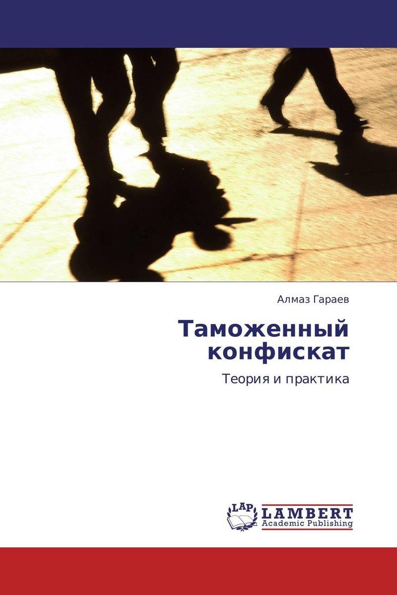 Таможенный конфискат авто в кредит украина конфискат