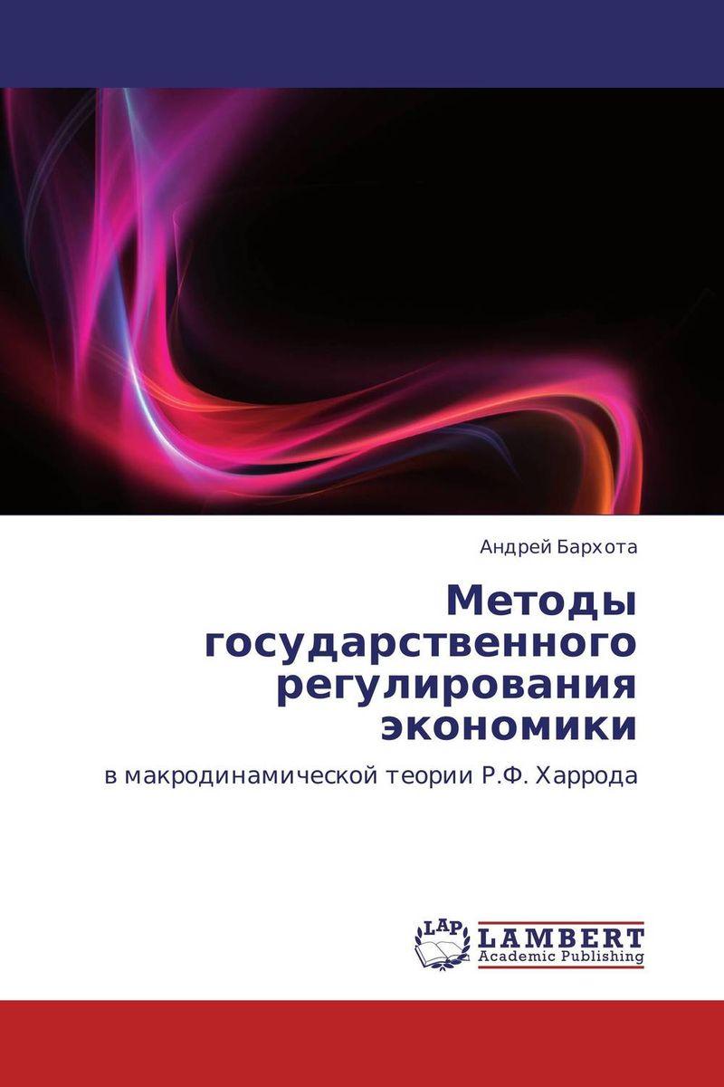 Методы государственного регулирования экономики гродский в развитие идеи государственного регулирования дефектов рынка дж м кейнса монография