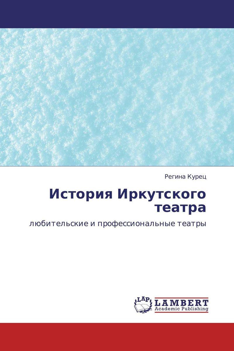 История Иркутского театра автоприцепы из кургана в иркутске купить