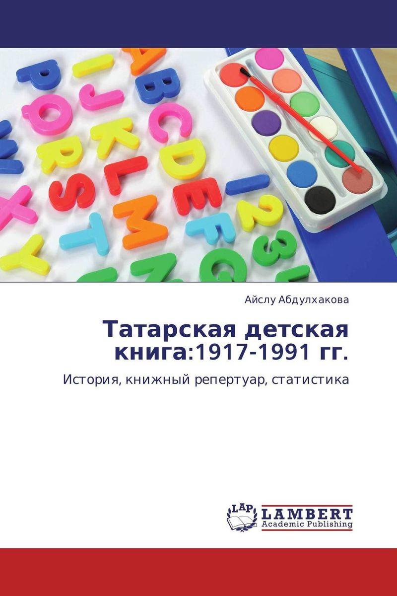 Татарская детская книга:1917-1991 гг.