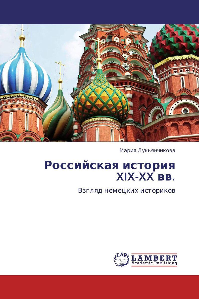Российская история XIX-XX вв. утерянные земли россии xix–xx вв