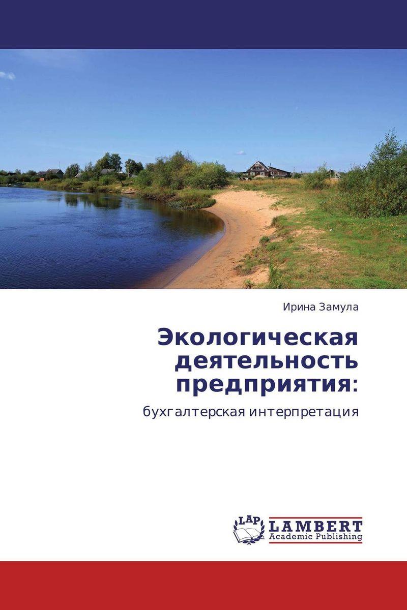 Экологическая деятельность предприятия: соевый изолят в украине
