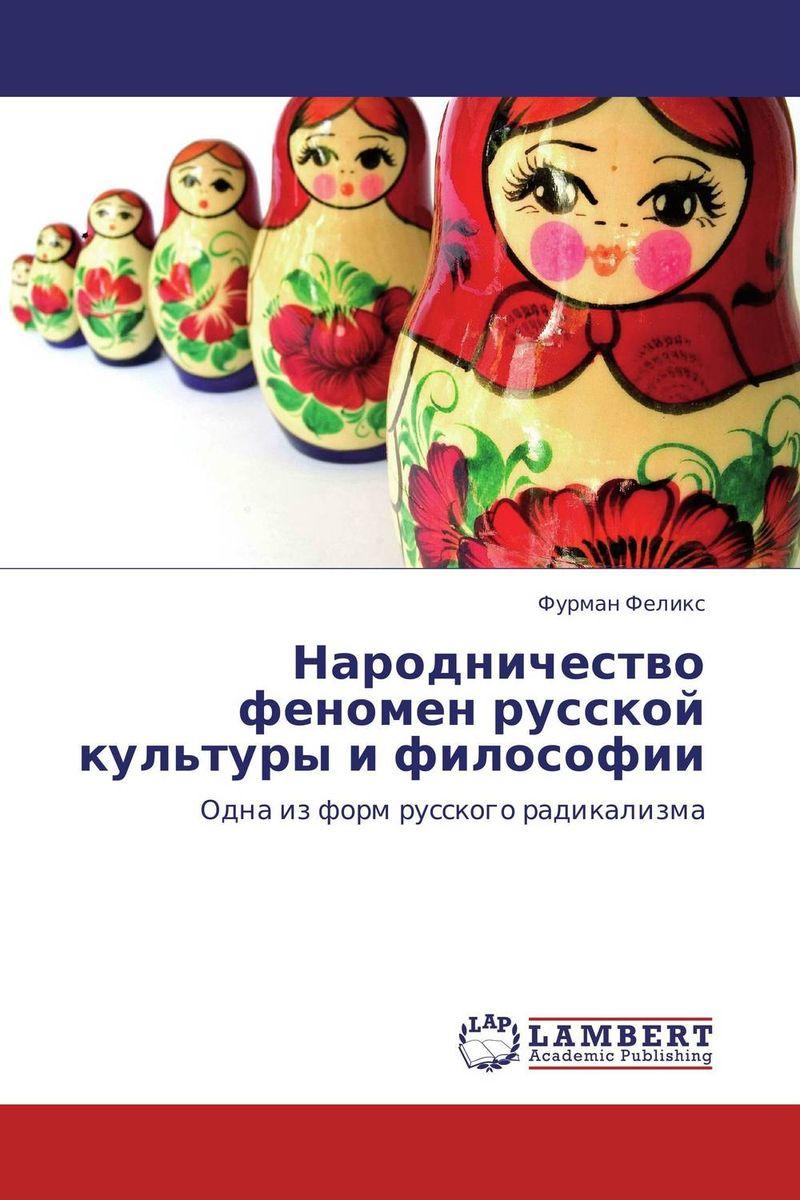 Народничество феномен русской культуры и философии
