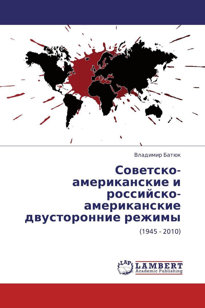 Советско-американские и российско-американские двусторонние режимы часы на подвесе двусторонние купить