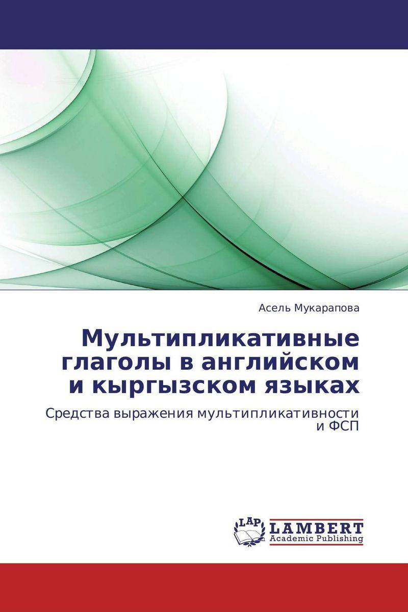 Мультипликативные глаголы в английском и кыргызском языках