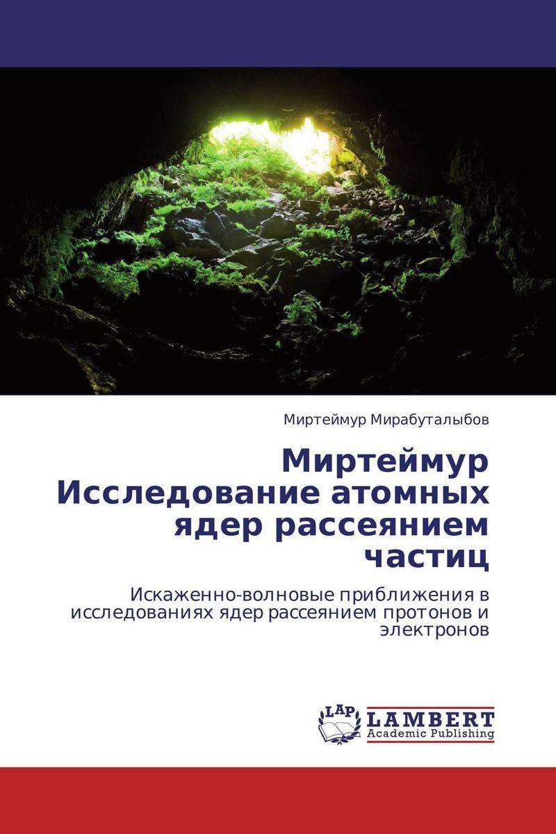 Миртеймур Исследование атомных ядер рассеянием частиц счетчики электронов и ядерных частиц