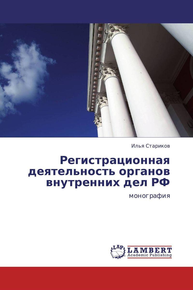 Регистрационная деятельность органов внутренних дел РФ