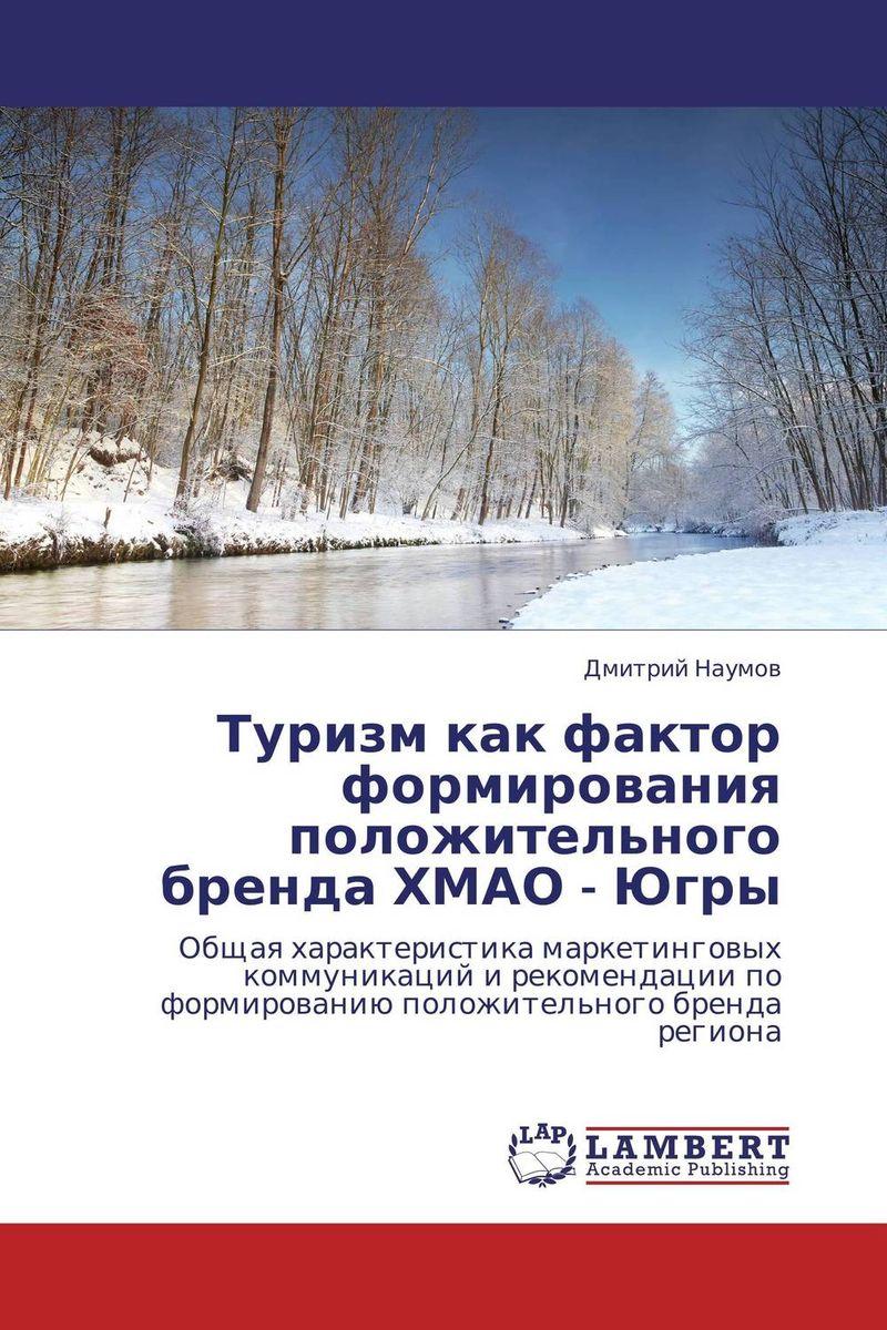 Скачать Туризм как фактор формирования положительного бренда ХМАО - Югры быстро