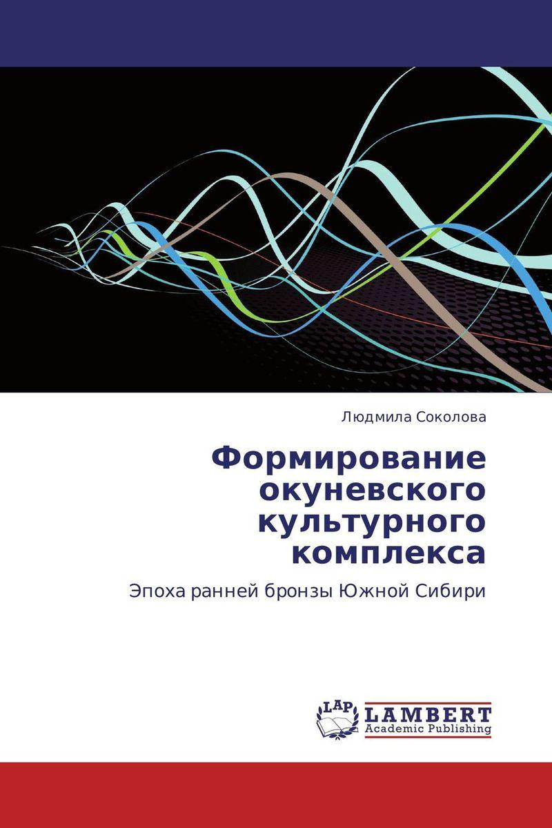 Формирование окуневского культурного комплекса