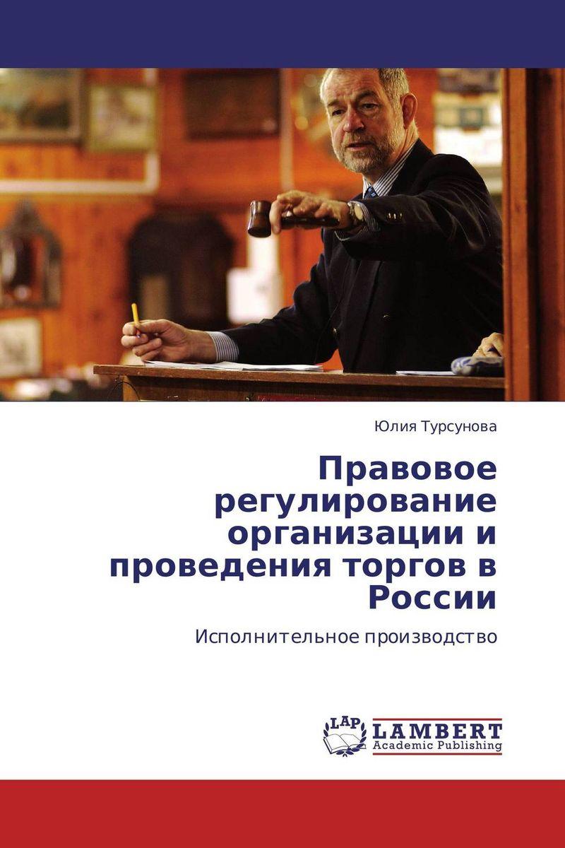 Правовое регулирование организации и проведения торгов в России как земельный участок для строительства дома с муниципальных торгов