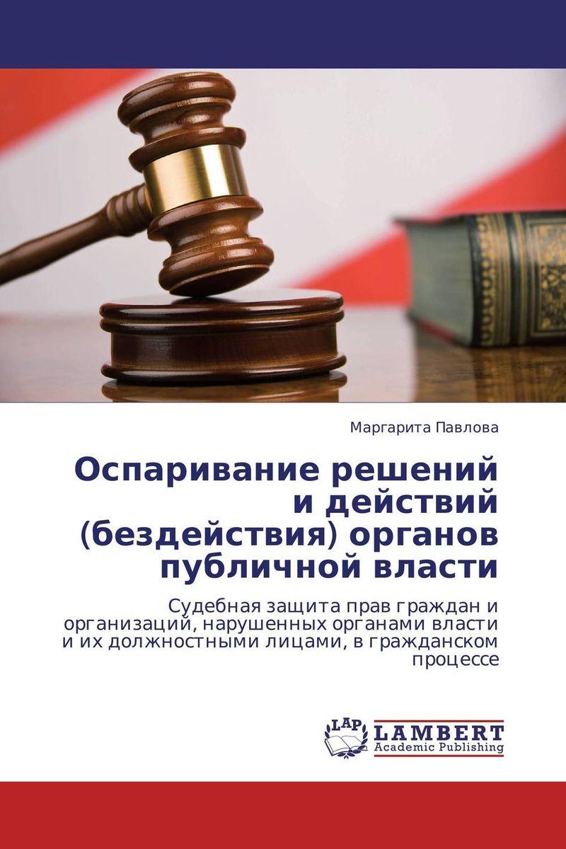Оспаривание решений и действий (бездействия) органов публичной власти