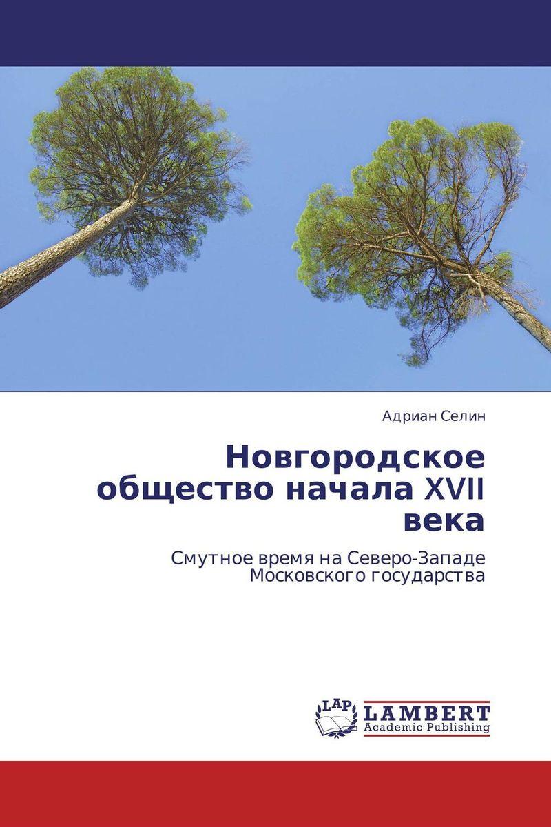 Новгородское общество начала XVII века смесь водостоп в н новгороде