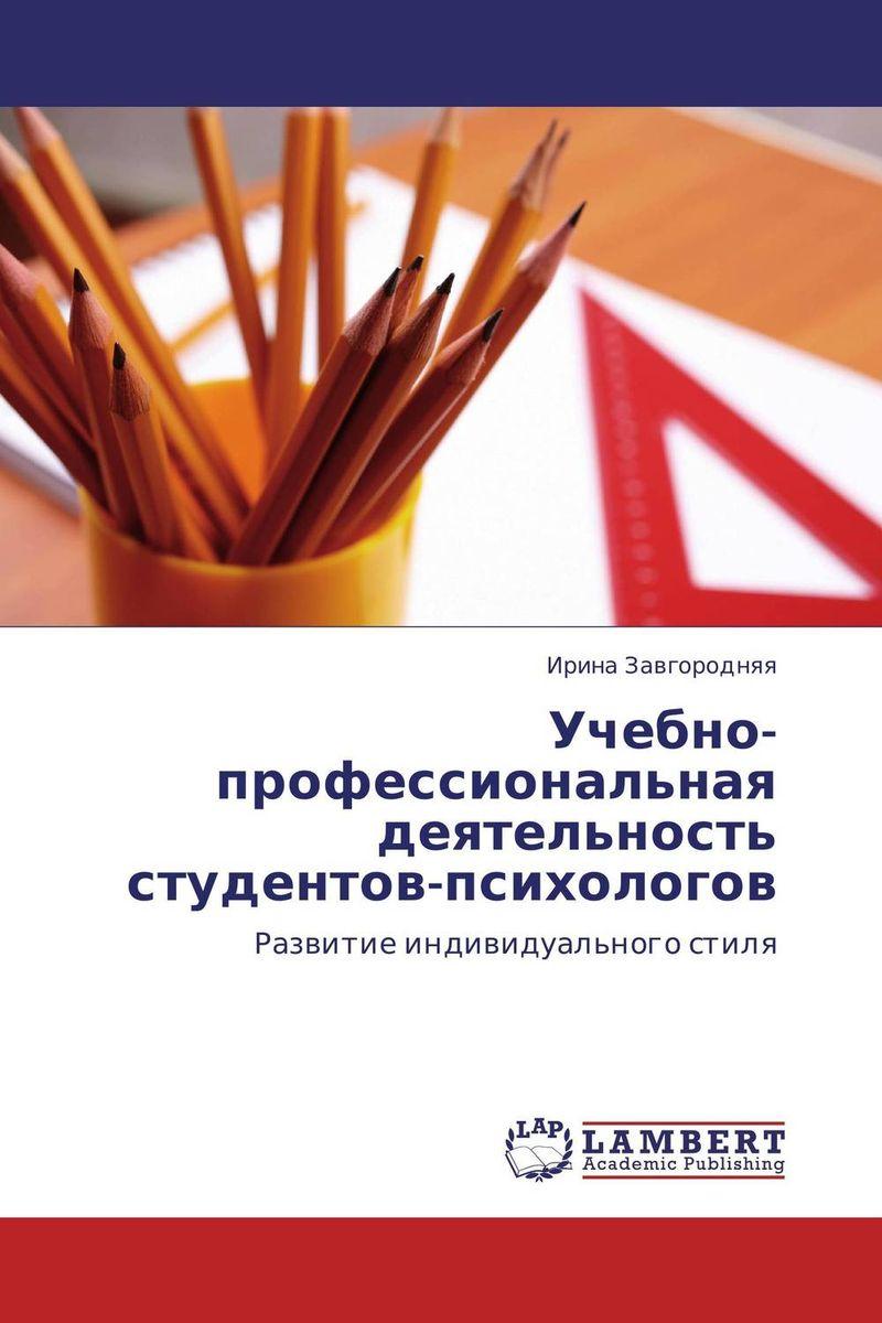 Учебно-профессиональная деятельность студентов-психологов программа