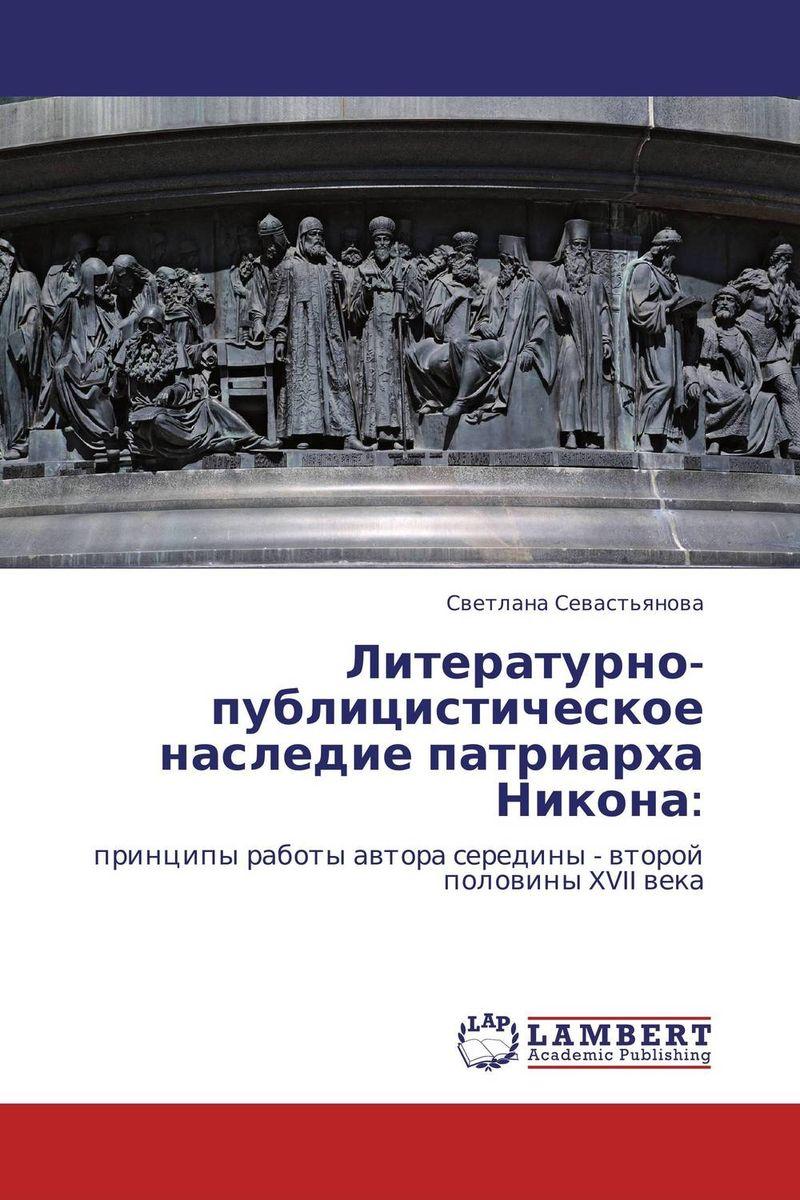 Литературно-публицистическое наследие патриарха Никона: