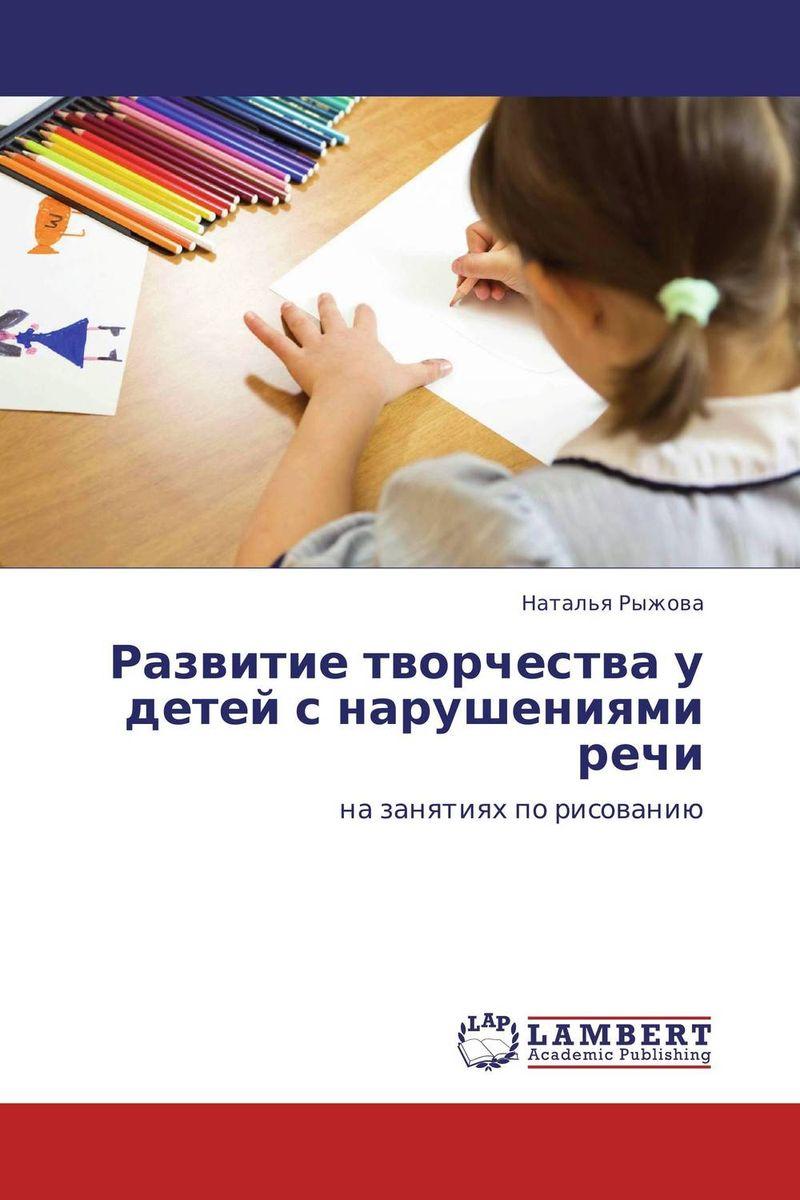 Развитие творчества у детей с нарушениями речи