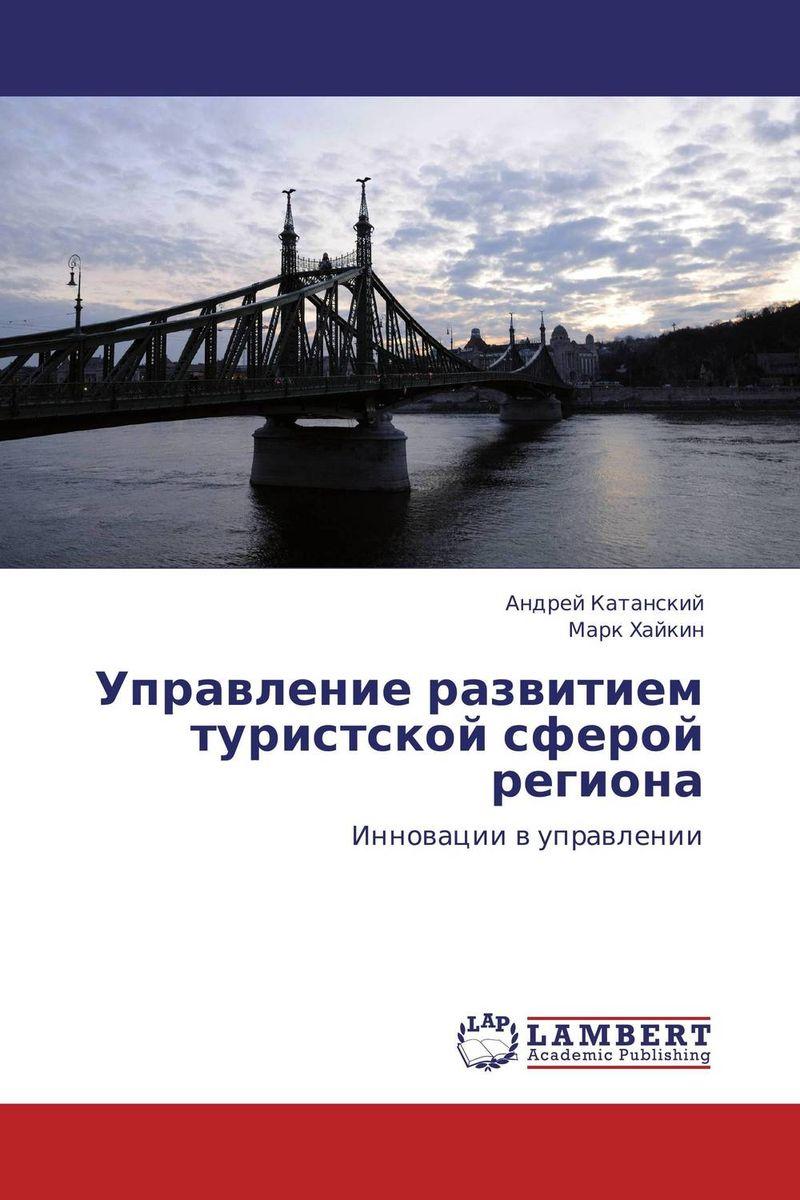 Управление развитием  туристской сферой региона