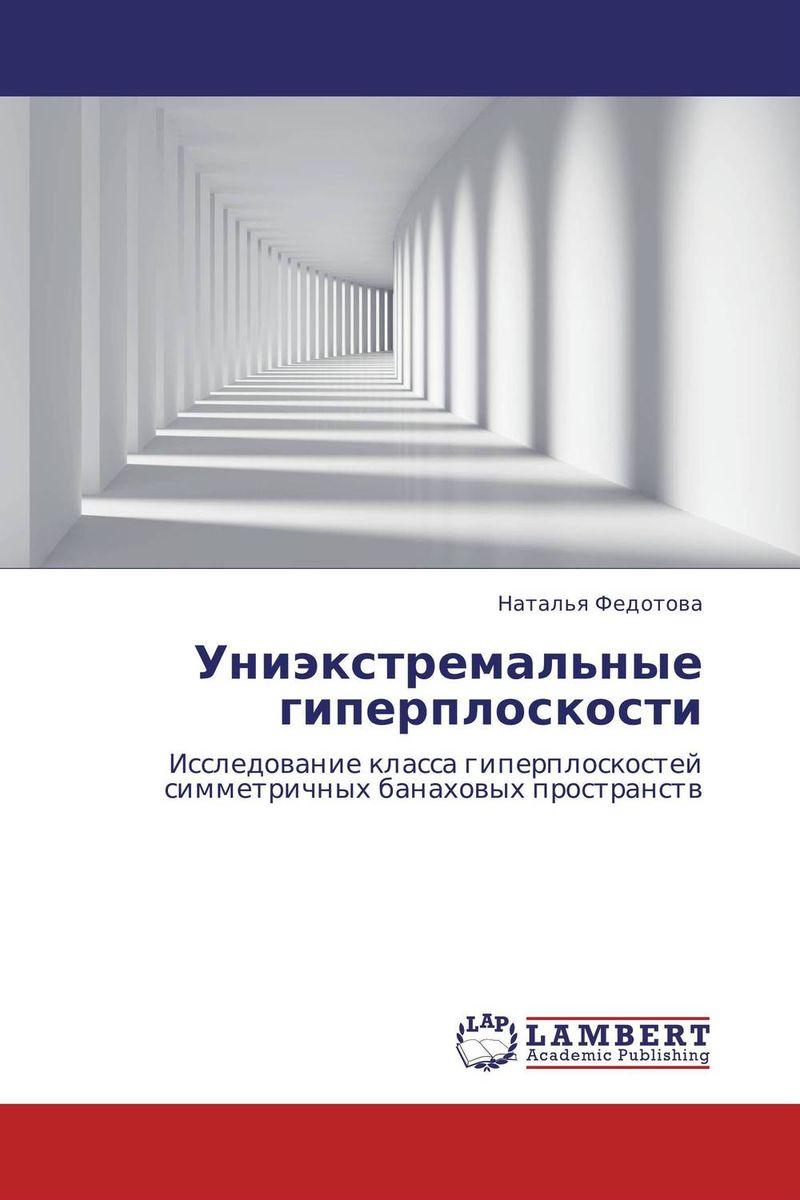 как бы говоря в книге Наталья Федотова