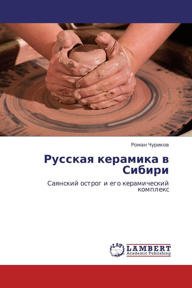Zakazat.ru: Русская керамика в Сибири