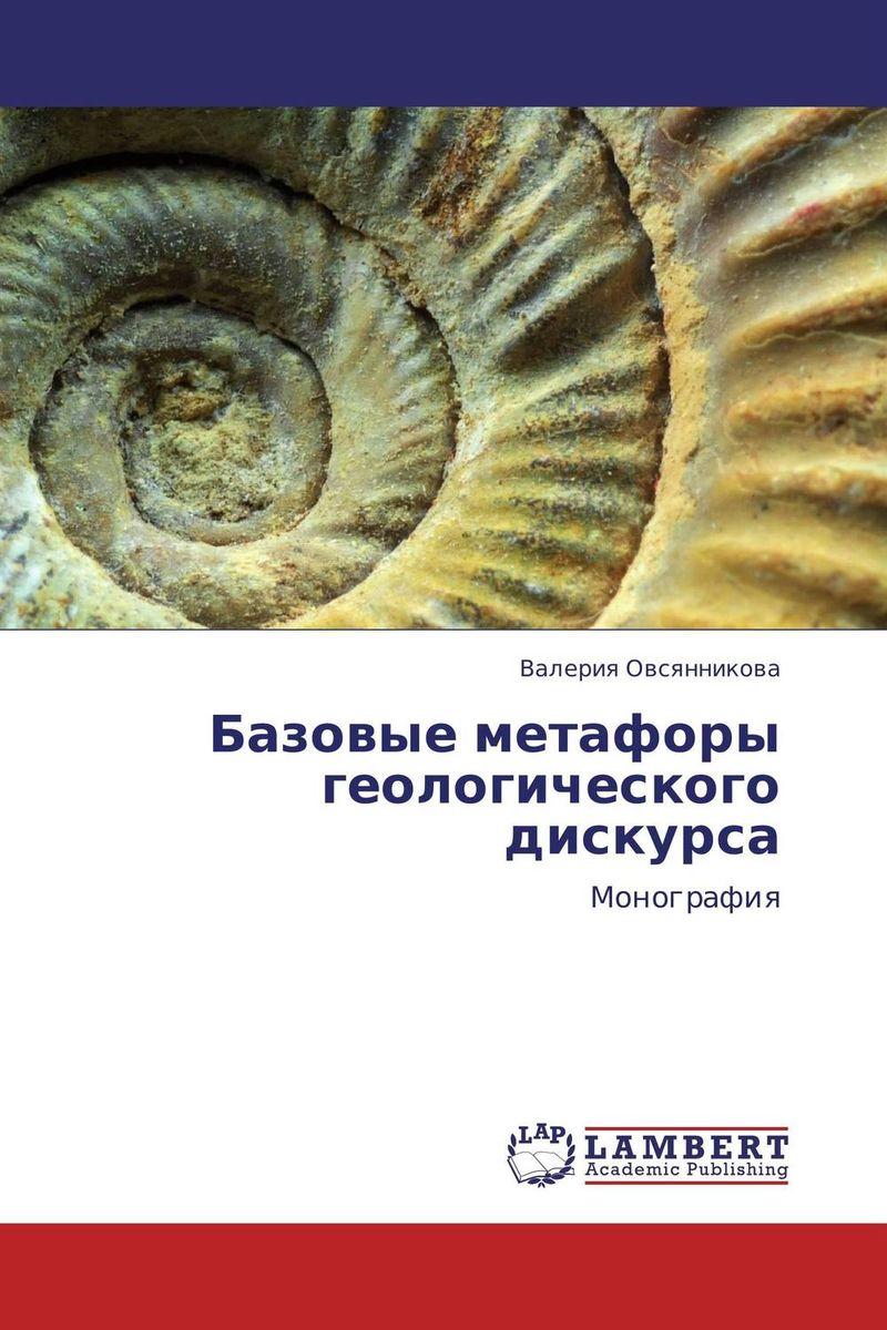Базовые метафоры геологического дискурса что можно в дьюти фри в домодедово