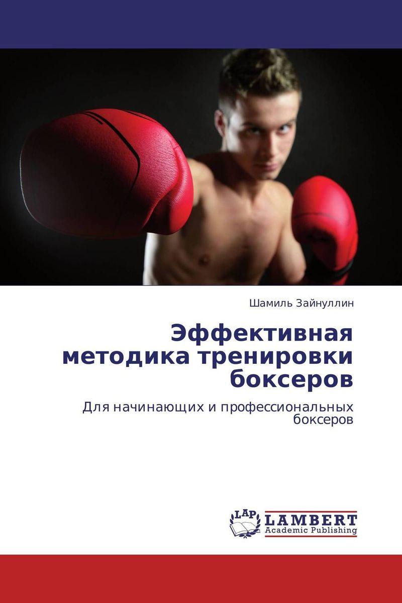 Эффективная методика тренировки боксеров камаз сельхозник набережные челны купить бу 500000 рублей