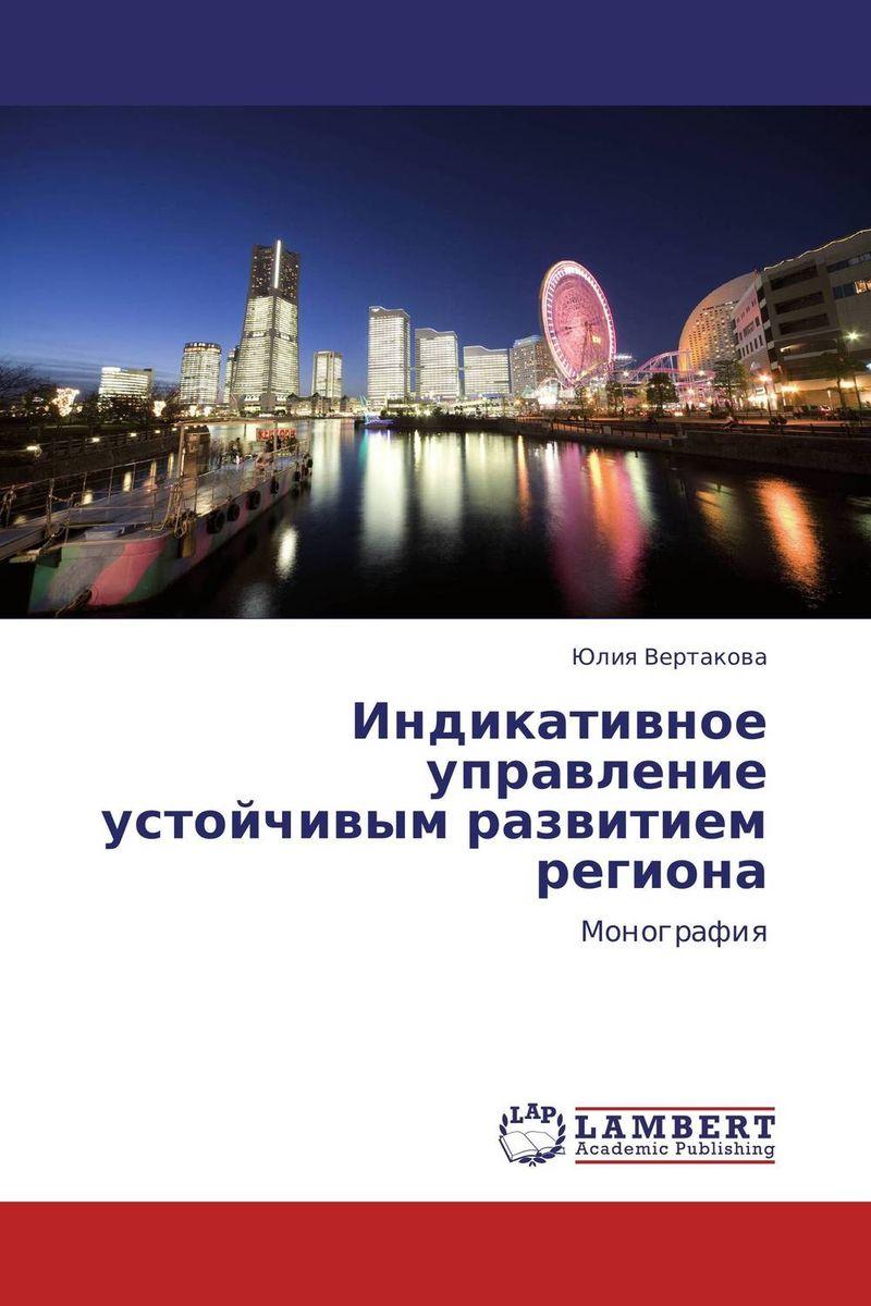 Индикативное управление устойчивым развитием региона парикмахерские принадлежности железногорск курской области