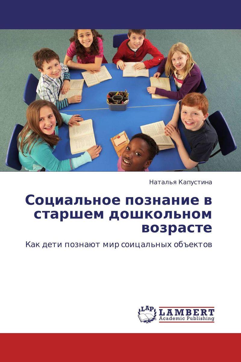 Социальное познание в старшем дошкольном возрасте