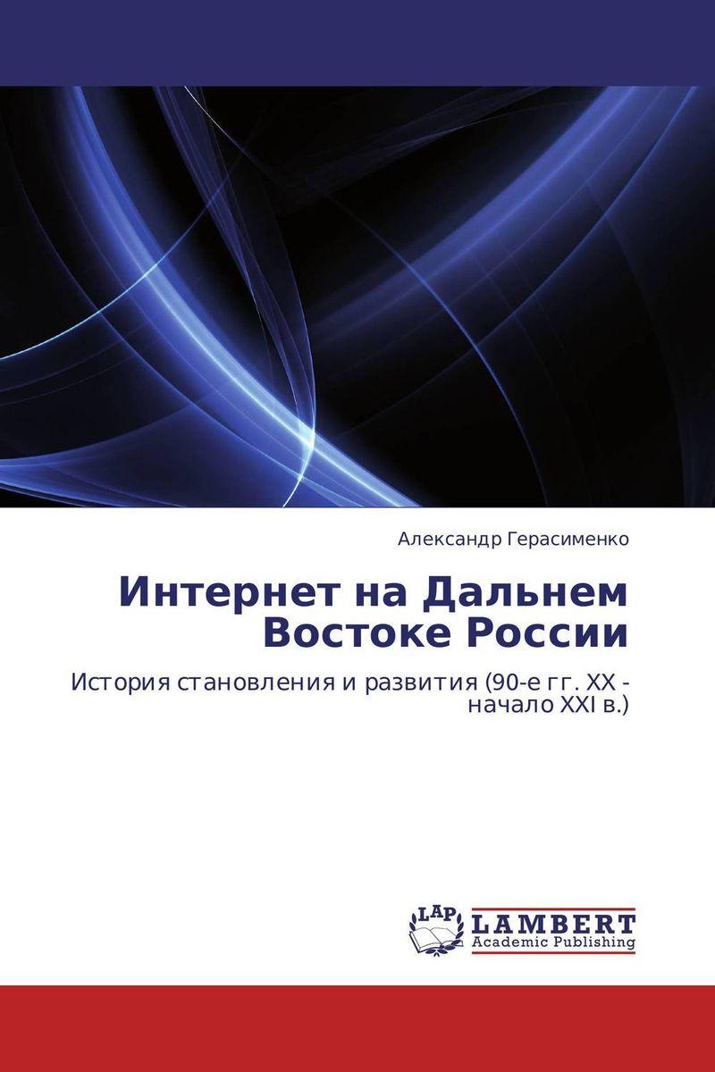 Интернет на Дальнем Востоке России интернет зоомагазин рыб доставка по россии